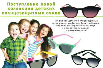 Детские солнцезащитные